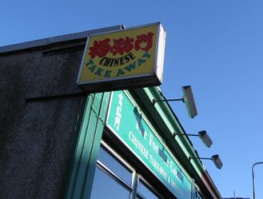 爱丁堡中餐馆福临门